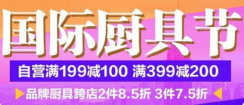 京东国际橱柜节 自营产品满199减100