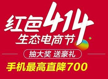 乐视红色414生态电商节 手机最高直降700