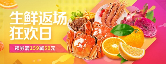 京东11.11生鲜返场狂欢日 领券满159减50元