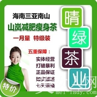 山岚减肥茶专卖 醒脑清目的原生态山岚减肥茶清肠健胃消脂减肥