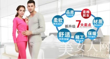 情侣保暖套装专卖 新款情侣保暖套装让你们的冬季不再冷